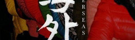 Bohan Phoenix - Overseas Remix ft. Dumbfoundead [audio]