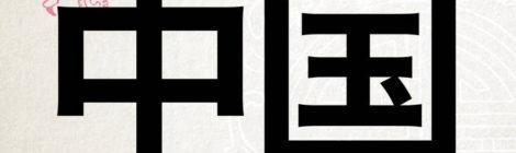 DJ Brace - China [EP]