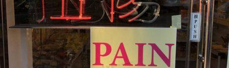 Kool A.D. - PAIN, NO PAIN
