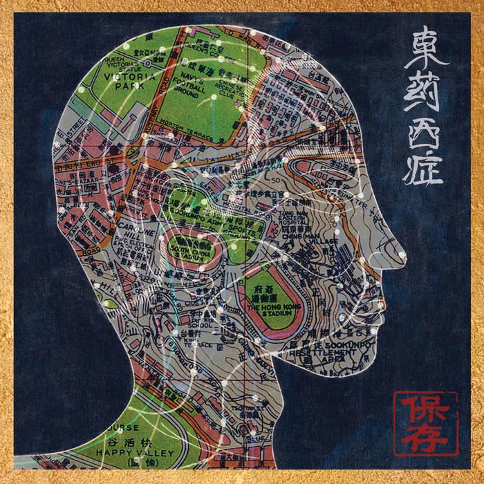 Preservation - Eastern Medicine, Western Illness   Album